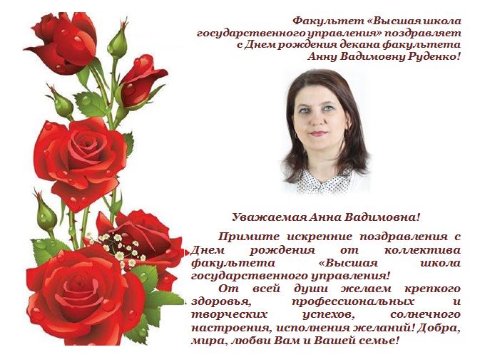 Поздравление с днём рождения женщине управляющей