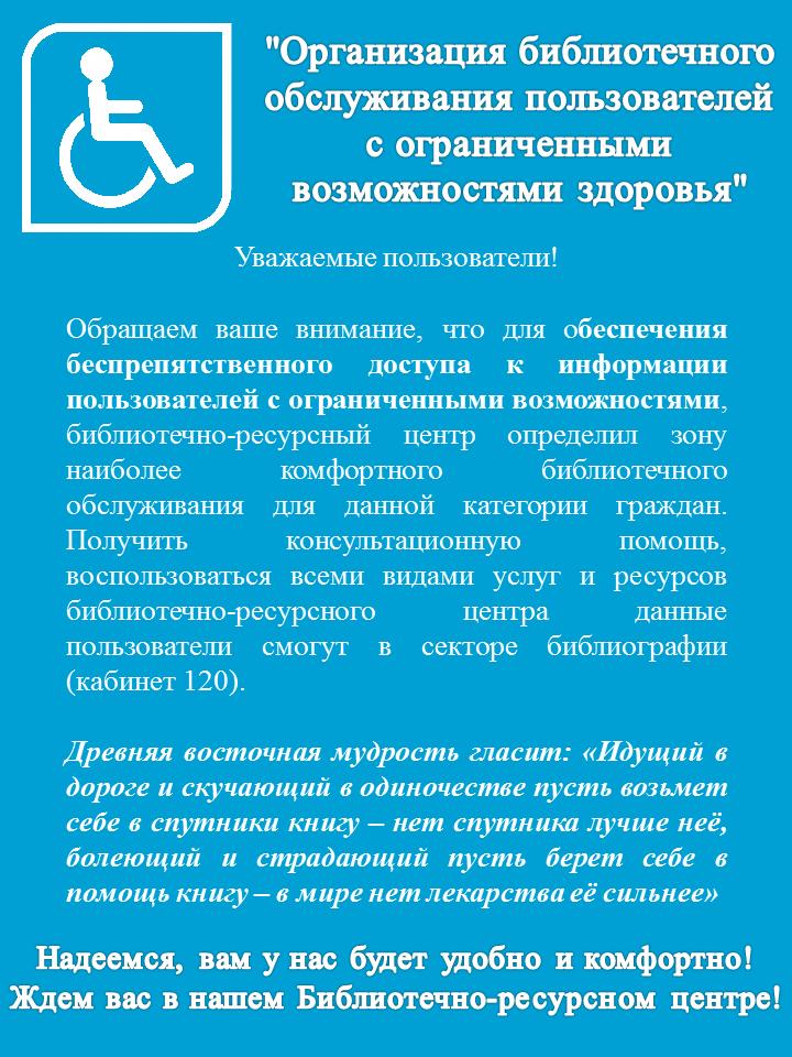 service_handicape